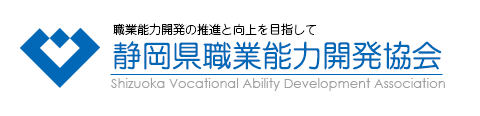 静岡県職業能力開発協会|SHIVADA Shizuoka Vocational Ability Development Association.